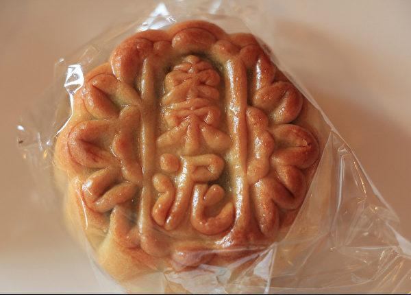 圖:生計麵包店的棗泥月餅。(李晴照/大紀元)