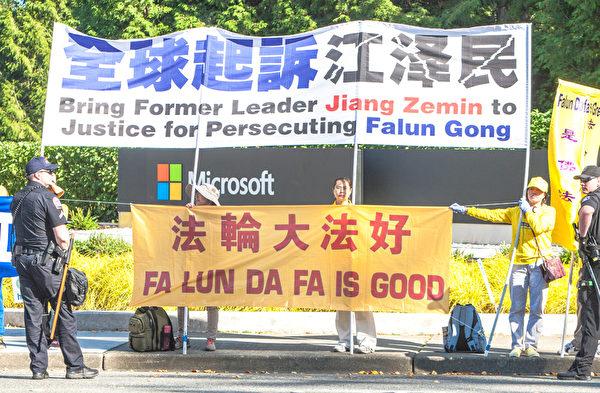 """9月23日,部分法轮功学员在美国微软总部门口,打出""""法办江泽民""""""""活摘法轮功学员器官天理不容""""等标语,静静向将要前往微软的习近平车队和平请愿。(马有志/大纪元)"""