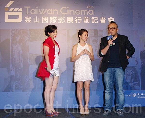 釜山影展行前记者会于2015年9月24日在台北举行。(左起)图为杨贵媚、郭书瑶、导演叶天伦。(黄宗茂/大纪元)