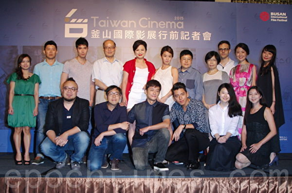 釜山影展行前记者会于2015年9月24日在台北举行。(黄宗茂/大纪元)