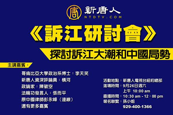 網絡直播:新唐人訴江研討會