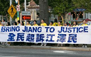 面对警察 丈夫说:我也要告江泽民