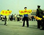 中共对法轮功史无前例的惨烈迫害已让中国人生存环境恶化。法轮功也成为中国法治、德治、人权改善绕不开的话题。图为警察在天安门抓捕请愿的法轮功学员。(明慧网)