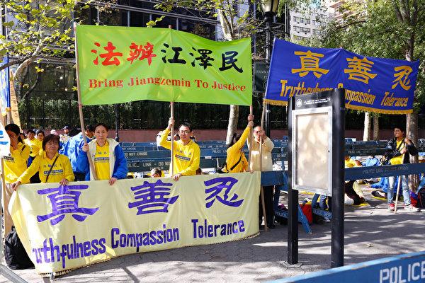 9月25日纽约部分法轮功学员在联合国总部对面进行了和平请愿,法轮功学员展现的祥和理性受到联合国参会人员的赞许。(戴兵/大纪元)