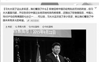 党媒官微发赞美国访问时演讲说了这么多实话,例举并下结论:说了多少实话就让看到中国未来有多大希望。民间指其高级黑,证实中共及中共领导人之前一直都在说假话。(网络截图)