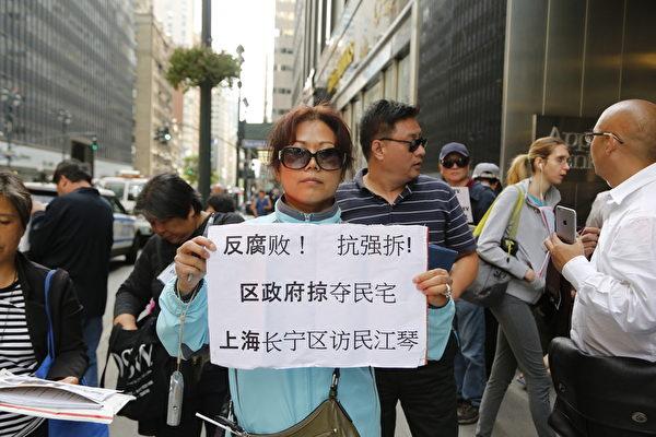 2015年9月26日,大量大陸各地流亡海外的維權人士聚集在習近平下榻的華爾道夫酒店附近的街道上進行抗議。(施萍/大紀元)
