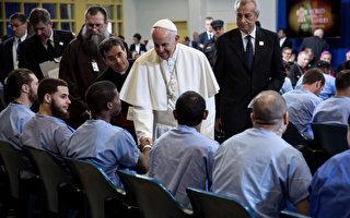教宗访问费城监狱 鼓励囚徒改过自新