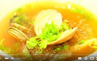 不可思议的蛤蜊粉丝海鲜汤(新唐人电视台视频截图)