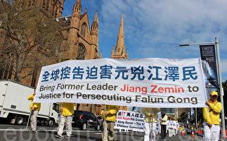 今年5月以来,中国大陆法轮功学员发起了控告迫害法轮功的元凶江泽民大潮,目前超过18万的法轮功修炼者和家人向两高递交控告状。图为澳洲部分法轮功学员在悉尼举行声援诉江游行集会。(骆亚/大纪元)