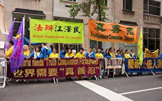 9月28日在中共國家主席習近平參加聯合國大會,法輪功學員在聯合國周圍從34街到54街,祥和安靜的打出「法輪大法好」、「法辦江澤民」等橫幅。(戴兵/大紀元)