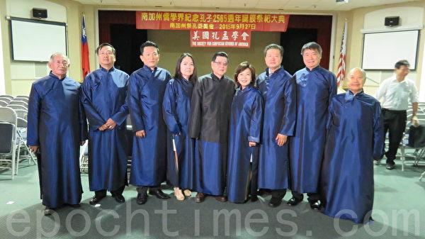 南加祭孔委员会在洛侨中心缅怀至圣先师孔子2565诞辰。(袁玫/大纪元)