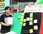 有團體設一個迷你連儂牆,提供給市民寫下自己的訴求和體會。(蔡雯文/大紀元)