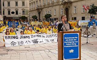 奧地利國會議員:起訴江澤民非常重要