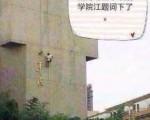 五角场空军政治学院,江题词被拿下。(网络图片)