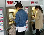 10月1日起,中国对银联海外现金取款设置上限。(ROB ELLIOTT/AFP/Getty Images)