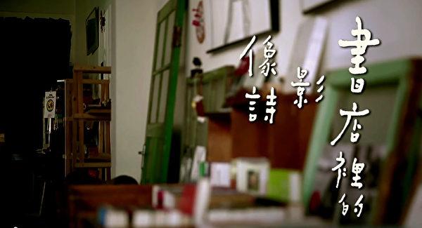 《書店裡的影像詩》片頭。(夢田文創提供)