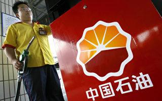 10月29日,中石油发布今年第三季度业绩,纯利下跌81.4%,中石化第三季纯利同比大跌91.5%。图为上海一家中国石油加油站。(LIU JIN/AFP/Getty Images)