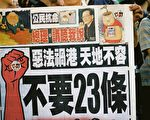 """中国港澳办官员近日重提香港23条立法,有泛民主派和学者担心,北京借""""港独""""议题收紧对香港的管控。图为2003年7月1日,香港50万人大游行反对23条立法标语。(大纪元档案照片)"""