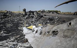 荷兰报告出炉:马航MH17遭导弹击落