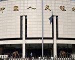 10月10日,中共央行宣布在大陆11省市实施信贷资产质押再贷款试点。有评论认为这是中国版量化宽松的启动信号。(LIU JIN/AFP/Getty Images)