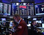 美股10月大幅反彈,三大股指創4年最大單月漲幅。圖為2015年9月18日,交易員在紐約證券交易所。(Spencer Platt/Getty Images)