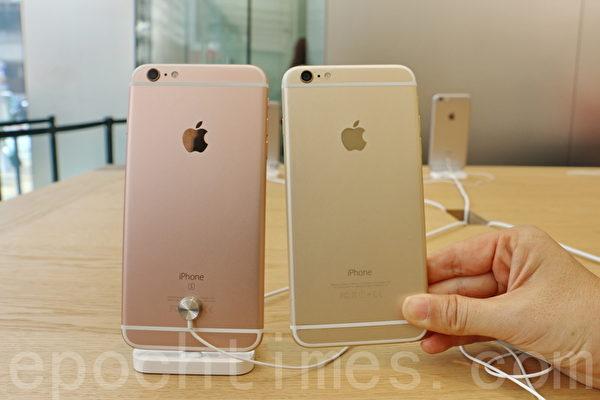 苹果公司 iPhone 6S、iPhone 6S plus 25日开卖。(宋祥龙/大纪元)
