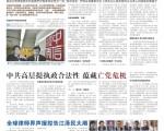 第45期中國新聞專刊頭版。