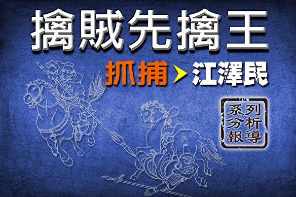 分析:抓捕江泽民 中国政局将进入新时期