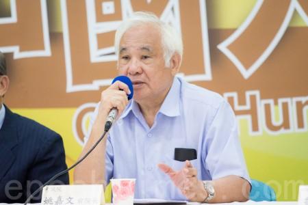 台聯黨團1日舉行國際記者會,宣布將在立法院推動「中國人權法」草案立法,台灣國家聯盟總召姚嘉文出席與會。(陳柏州/大紀元)