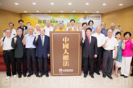 台聯黨團1日舉行國際記者會,宣布將在立法院推動「中國人權法」草案立法。(陳柏州/大紀元)