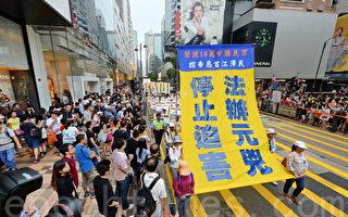 香港十一集會 法輪功籲法辦江澤民解體中共