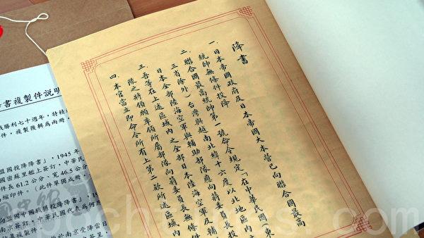 """抗战胜利,日本投降,图为当年""""降书""""的复制品。(倪尔森/大纪元)"""