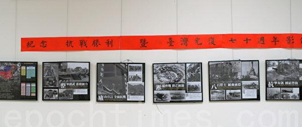 抗战胜利暨台湾光复七十周年图像展将在昆士兰台湾中心持续到十月底,欢迎有兴趣的侨胞参观。(倪尔森/大纪元)