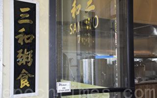 旧金山百年老店三和  新址重开张