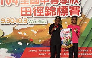 中等学校田径锦标赛 嘉市2女将拿下好成绩