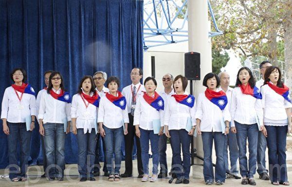 图:2015年10月4日,加州圣地亚哥侨学界举行中华民国104周年庆祝升旗典礼。图为蓝天合唱团演唱美国国歌、中华民国国歌和中华民国国旗歌。(杨婕/大纪元)