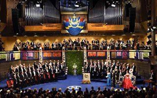 诺贝尔奖颁114年 奖金怎么还没用完?