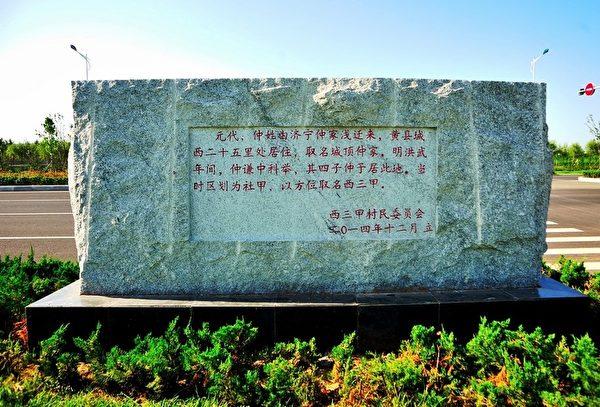 仲家居住地外的石碑,记述仲家的概况。(作者提供)