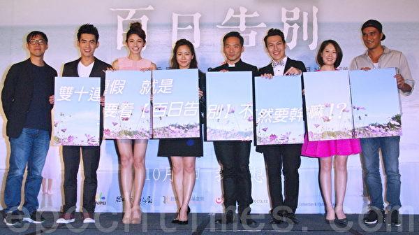 电影《百日告别》于2015年10月6日在台北举行上映前宣传。(黄宗茂/大纪元)