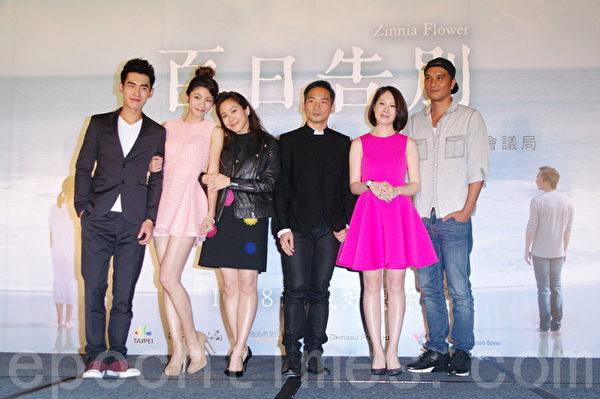 电影《百日告别》于2015年10月6日在台北举行上映前宣传。图左起为张书豪、李千娜、林嘉欣、石头、蔡亘晏、马志翔。(黄宗茂/大纪元)