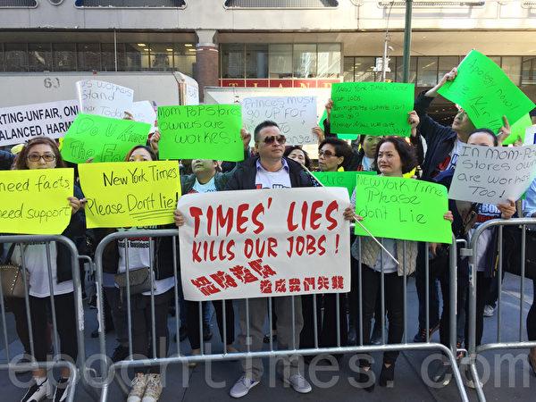 6日「工資保證金」強執前夕,華人美甲業者《紐時》門前抗議給美甲業帶來巨大衝擊的報導。(林丹/大紀元)