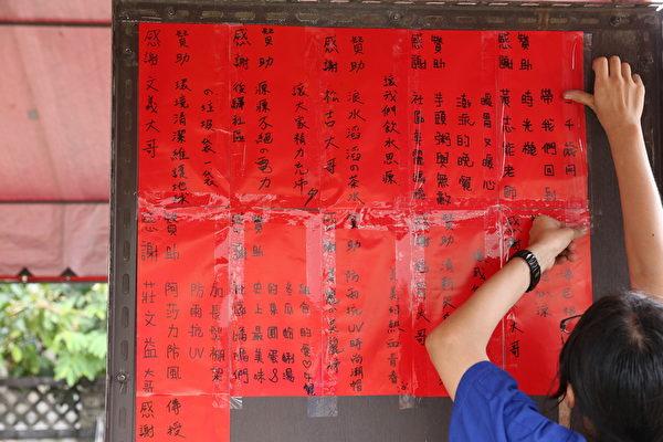 后驿社区-社区满满的人情味!红色赞助单一张接一张。(台湾田野工场提供)