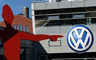 德国大众汽车公司使用软件,造假柴油车尾气排放情况,引起全球对大众汽车的声讨。(PATRIK STOLLARZ/AFP/Getty Images)