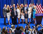 媒体多次爆料,中共为川普家族企业开绿灯还积极与川普女儿、女婿拉关系,似乎有意渗透白宫。图为去年6月16日川普宣布竞选美国总统时,与家人亮相。(Christopher Gregory/Getty Images)