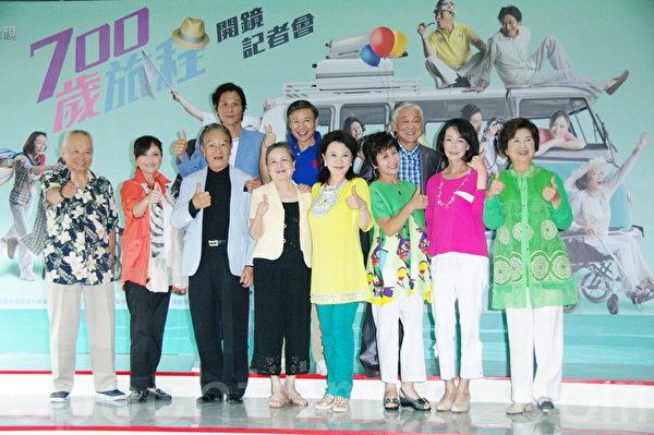 新戏《700岁旅程》在台北举行开镜记者会。图前排左起为上官鸣、马惠珍、丁强、梅芳、张琴、林乃华、应采灵、王满娇,后排左起为喜翔、朱陆豪、唐川。(黄宗茂/大纪元)