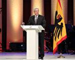 德国总统高克赞扬了东德人权活动家的贡献,认为东德人追求自由的努力是东德送给西德的大礼。(Hannelore Foerster/Getty Images)