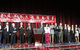 酒会各界贵宾祝酒:望中华民国更加繁荣。(杜国辉/大纪元)