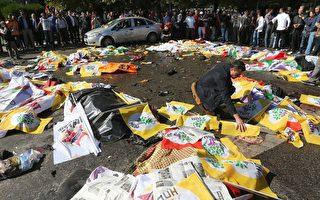 土耳其2炸弹攻击游行队伍 86死186伤
