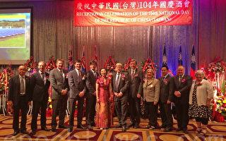 2015年10月6日晚,驻墨尔本台北经济文化办事处在墨尔本市中心RACV俱乐部举行庆祝中华民国(台湾)104年国庆酒会。(王明/大纪元)