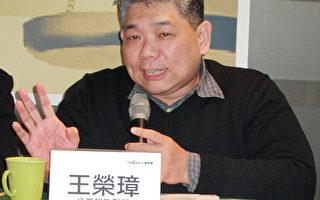 公平税改联盟召集人王荣璋表示,年金问题是因过去制度设计不周及不公平,加上人口快速老化,导致金年保险雪上加霜。(钟元/大纪元)